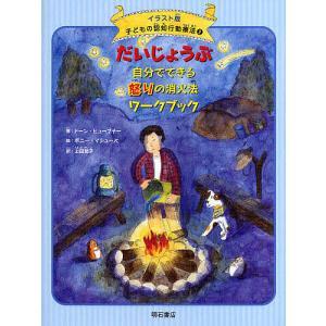 子どもの認知行動療法 イラスト版 2/ドーン・ヒューブナー/ボニー・マシューズ/上田勢子