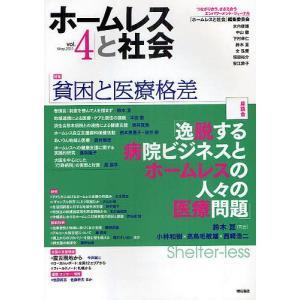 ホームレスと社会 つながり合う、ささえ合うエンパワーメント・ジャーナル vol.4(2011May....