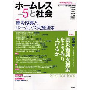 ホームレスと社会 つながり合う、ささえ合うエンパワーメント・ジャーナル vol.5(2012Jan....