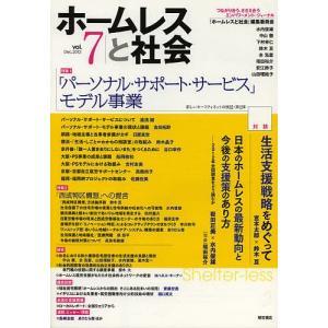 ホームレスと社会 つながり合う、ささえ合うエンパワーメント・ジャーナル vol.7(2012Dec....