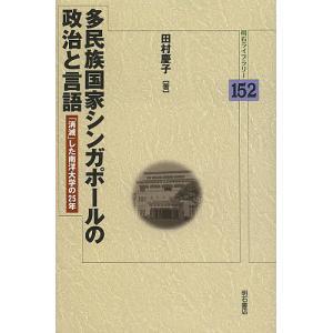 著:田村慶子 出版社:明石書店 発行年月:2013年03月 シリーズ名等:明石ライブラリー 152