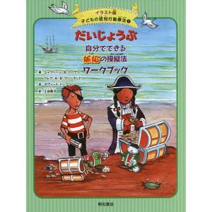 毎日クーポン有/ 子どもの認知行動療法 イラスト版 7/上田勢子 bookfan PayPayモール店