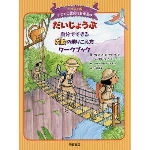 毎日クーポン有/ 子どもの認知行動療法 イラスト版 8/上田勢子 bookfan PayPayモール店