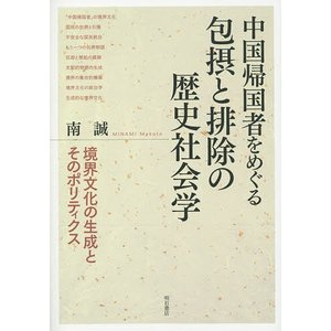中国帰国者をめぐる包摂と排除の歴史社会学 境界文化の生成とそのポリティクス/南誠