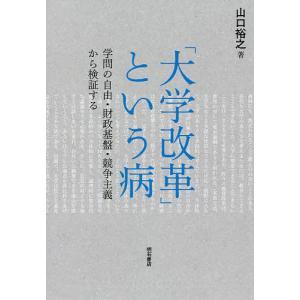 著:山口裕之 出版社:明石書店 発行年月:2017年07月