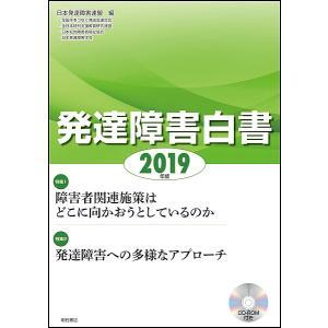 編:日本発達障害連盟 出版社:明石書店 発行年月:2018年09月