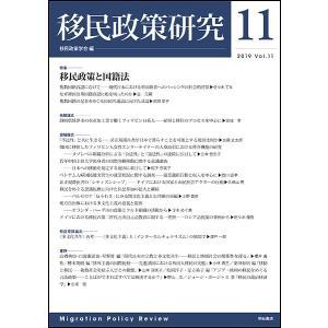 編:移民政策学会 出版社:明石書店 発行年月:2019年05月