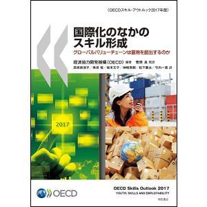 国際化のなかのスキル形成 グローバルバリューチェーンは雇用を創出するのか OECDスキル・アウトルック2017年版/経済協力開発機構/菅原良
