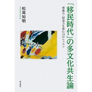 「移民時代」の多文化共生論 想像力・創造力を育む14のレッスン/松尾知明