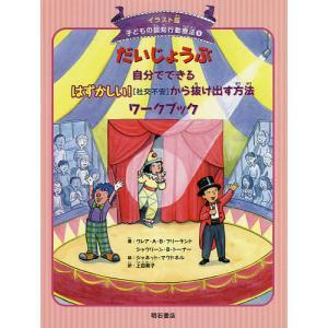 毎日クーポン有/ 子どもの認知行動療法 イラスト版 9/上田勢子 bookfan PayPayモール店