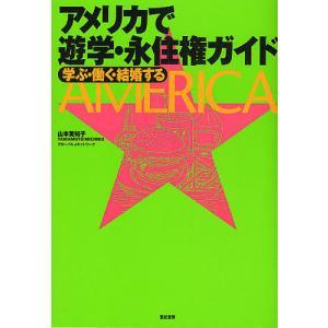 著:山本美知子 出版社:亜紀書房 発行年月:2009年10月