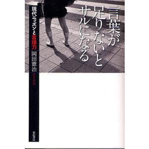 言葉が足りないとサルになる 現代ニッポンと言語力/岡田憲治