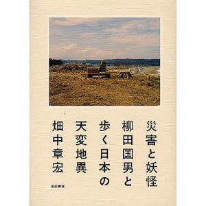 著:畑中章宏 出版社:亜紀書房 発行年月:2012年07月