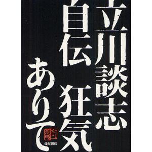 著:立川談志 出版社:亜紀書房 発行年月:2012年08月