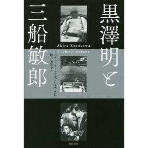 黒澤明と三船敏郎/ステュアート・ガルブレイス4世/櫻井英里子