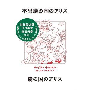 不思議の国のアリス・鏡の国のアリス 2巻セット/ルイス・キャロル