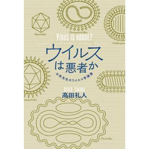 著:高田礼人 出版社:亜紀書房 発行年月:2018年11月