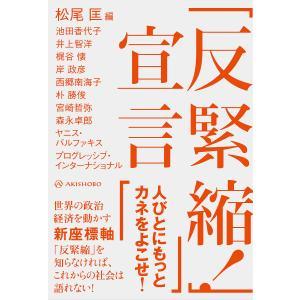 編:松尾匡 著:池田香代子 著:井上智洋 出版社:亜紀書房 発行年月:2019年06月