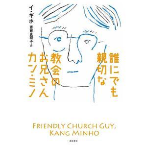誰にでも親切な教会のお兄さんカン・ミノ/イギホ/斎藤真理子