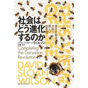 社会はどう進化するのか 進化生物学が拓く新しい世界観/デイヴィッド・スローン・ウィルソン/高橋洋