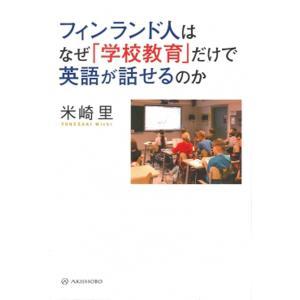フィンランド人はなぜ「学校教育」だけで英語が話せるのか/米崎里