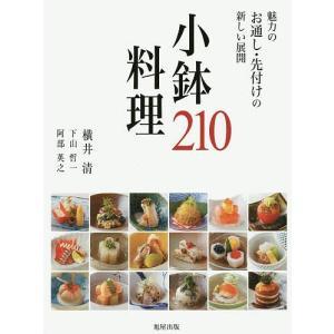 小鉢料理210 魅力のお通し・先付けの新しい展開/横井清/下山哲一/阿部英之/レシピ