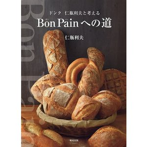 Bon Painへの道 ドンク仁瓶利夫と考える/仁瓶利夫/レシピ