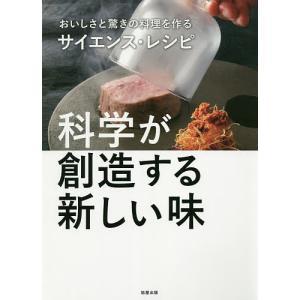科学が創造する新しい味 おいしさと驚きの料理を作るサイエンス・レシピ/オフィスSNOW/レシピ