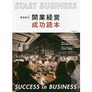 飲食店の開業経営成功読本/レシピ