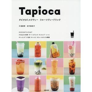 タピオカミルクティー フルーツティードリンク/片倉康博/田中美奈子/レシピ
