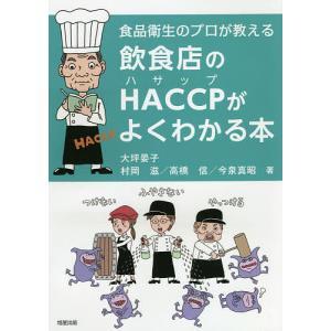 飲食店のHACCPがよくわかる本 食品衛生のプロが教える/大坪晏子/村岡滋/高橋信