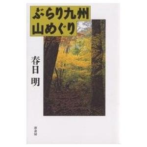 ぶらり九州山めぐり/春日明/旅行|boox