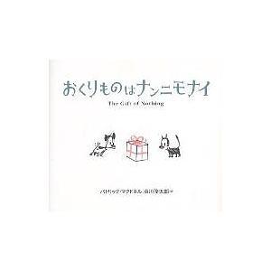 著:パトリック・マクドネル 訳:谷川俊太郎 出版社:あすなろ書房 発行年月:2005年10月