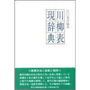 編著:田口麦彦 出版社:飯塚書店 発行年月:1999年10月