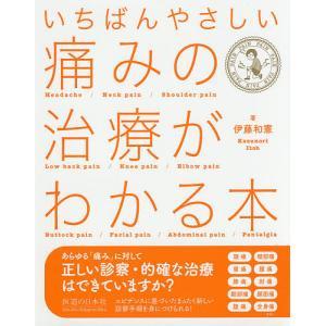日曜はクーポン有/ いちばんやさしい痛みの治療がわかる本/伊藤和憲