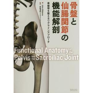 骨盤と仙腸関節の機能解剖 骨盤帯を整えるリアラインアプローチ/JohnGibbons/赤坂清和