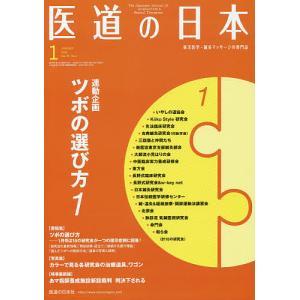医道の日本 東洋医学・鍼灸マッサージの専門誌 VOL.79NO.1(2020年1月)