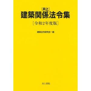〈井上〉建築関係法令集 令和2年度版/建築法令研究会