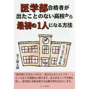 医学部合格者が出たことのない高校から最初の1人になる方法/金子雄太朗
