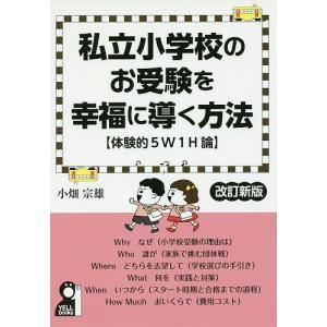 私立小学校のお受験を幸福に導く方法 体験的5W1H論/小畑宗雄