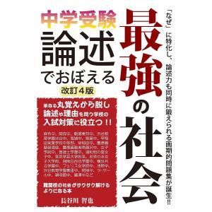 中学受験論述でおぼえる最強の社会/長谷川智也