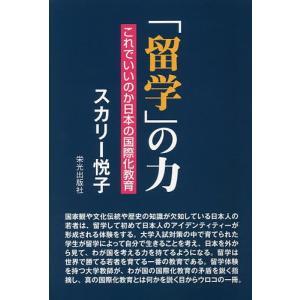 「留学」の力 これでいいのか日本の国際化教育/スカリー悦子
