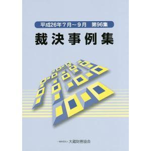 毎日クーポン有/ 裁決事例集 第96集(平成26年7月〜9月)|bookfan PayPayモール店