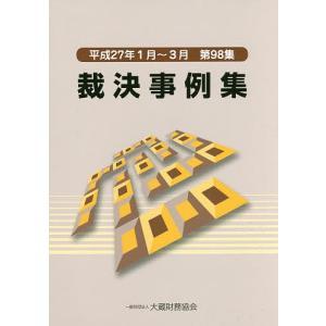 毎日クーポン有/ 裁決事例集 第98集(平成27年1月〜3月)|bookfan PayPayモール店