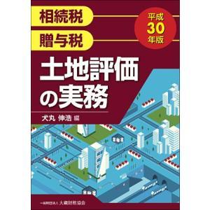 編:犬丸伸浩 出版社:大蔵財務協会 発行年月:2018年02月
