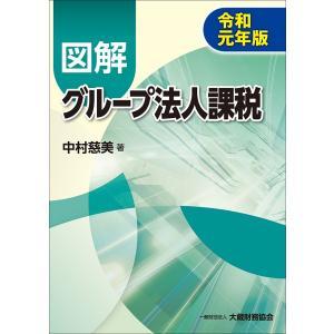 図解グループ法人課税 令和元年版/中村慈美