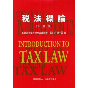 税法概論/図子善信