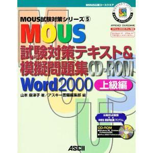 MOUS試験対策テキスト&模擬問題集CD−ROM Word 2000上級編/山本麻津子/アスキー書籍編集部...