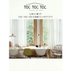 心地よく暮らすTOC TOC TOCの部屋づくりのアイデア TOC TOC TOC Creative...