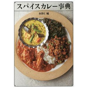スパイスカレー事典/水野仁輔/レシピ